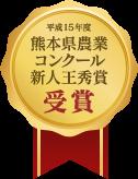 平成15年度熊本県農業コンクール新人王秀賞受賞