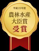 平成15年度農林水産大臣賞受賞